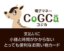 電子マネーCoGCa