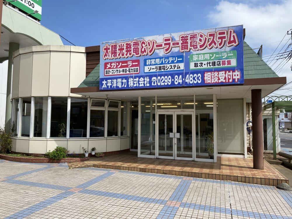 太平洋電力(株)